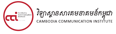A2i Main ENG | Cambodia Communication Institute